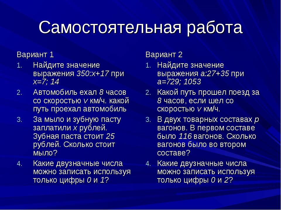 Самостоятельная работа Вариант 1 Найдите значение выражения 350:х+17 при х=7;...