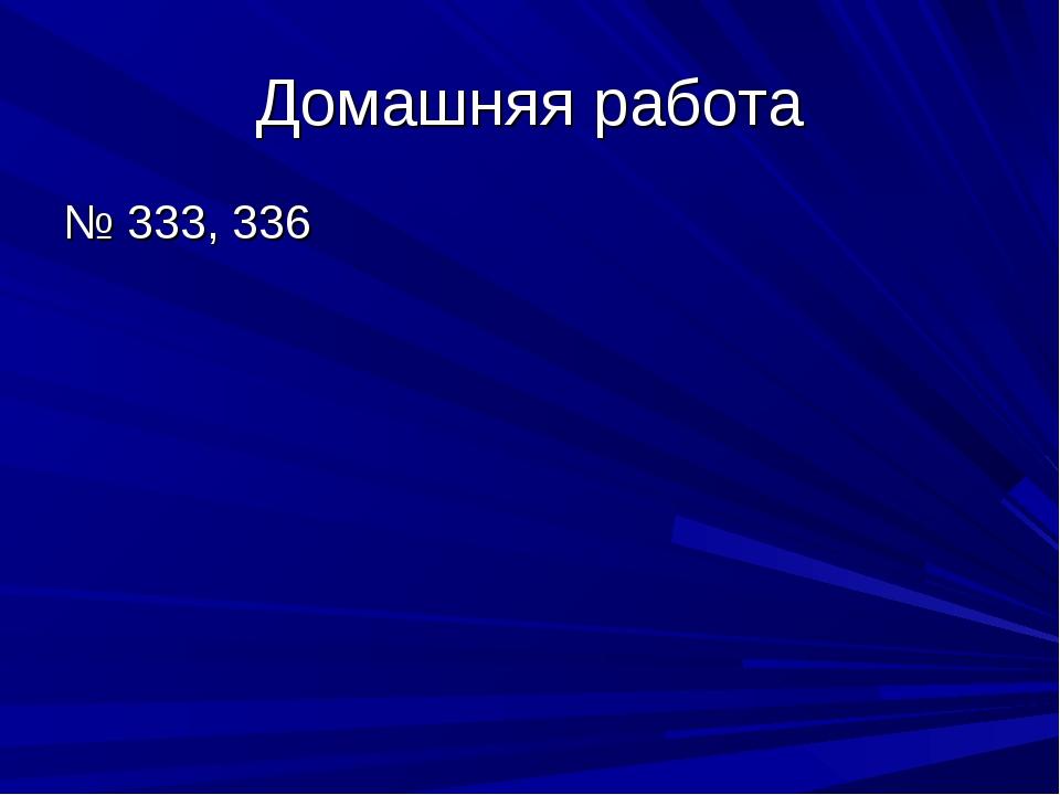 Домашняя работа № 333, 336