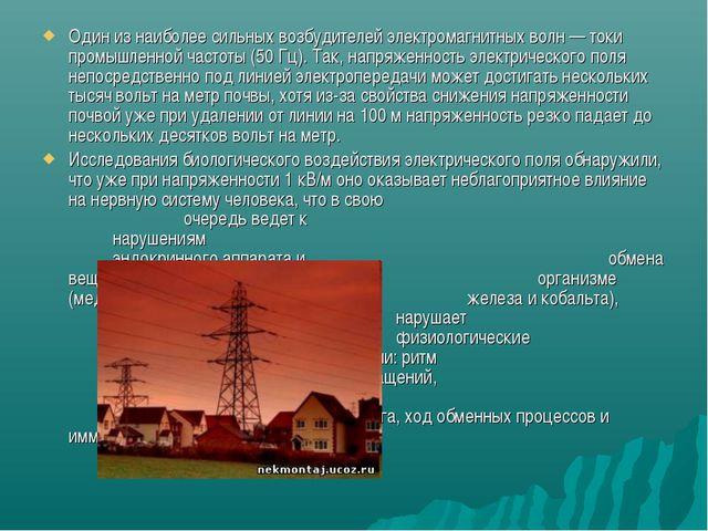 Один из наиболее сильных возбудителей электромагнитных волн — токи промышленн...