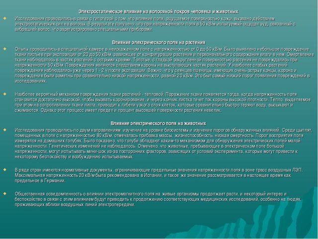 Электростатическое влияние на волосяной покров человека и животных Исследован...
