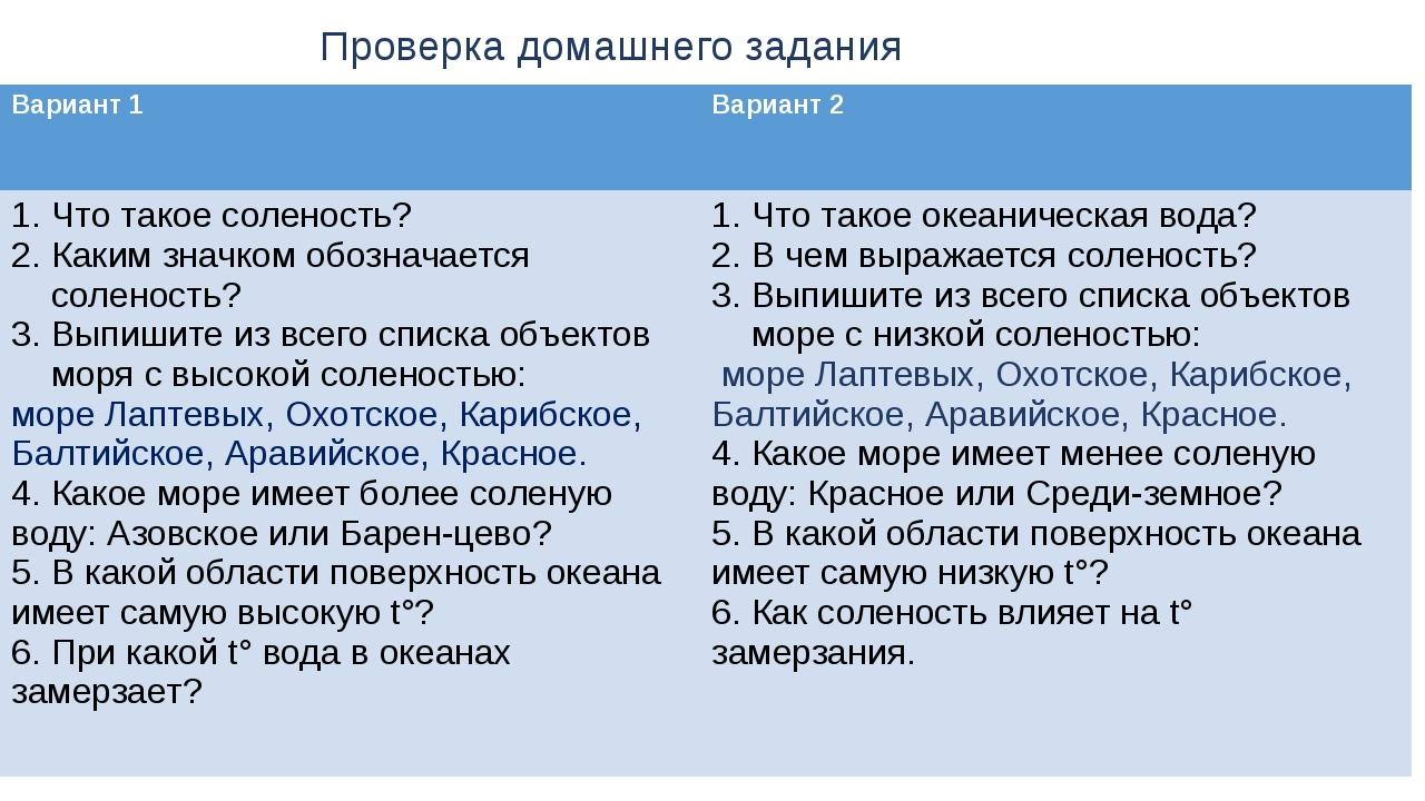 Проверка домашнего задания Вариант 1 Вариант 2 Что такое соленость? Каким зна...