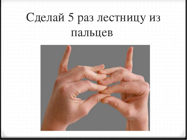 Сделай 5 раз лестницу из пальцев