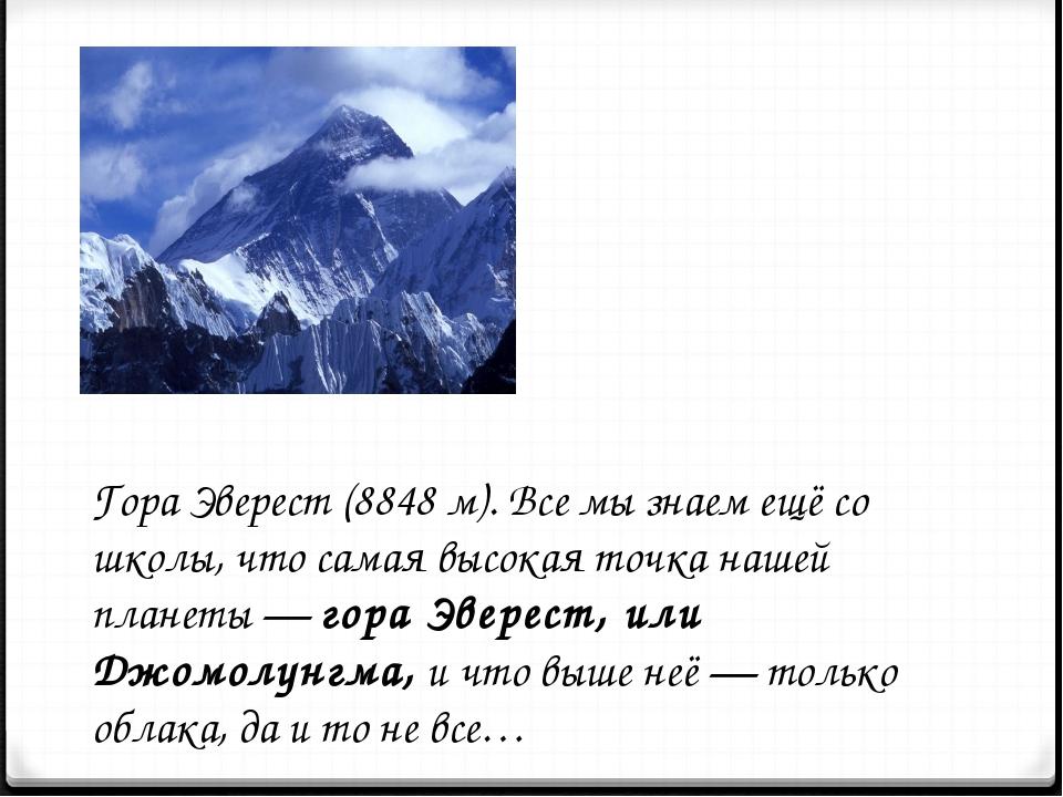 Гора Эверест (8848 м). Все мы знаем ещё со школы, что самая высокая точка наш...