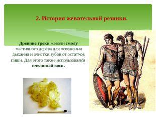 Древние греки жевали смолу мастичного дерева для освежения дыхания и очистки