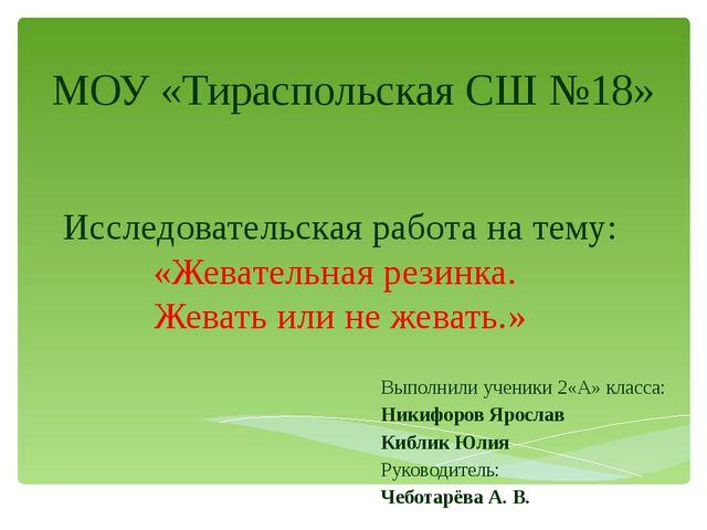 Исследовательская работа на тему: «Жевательная резинка. Жевать или не жевать....