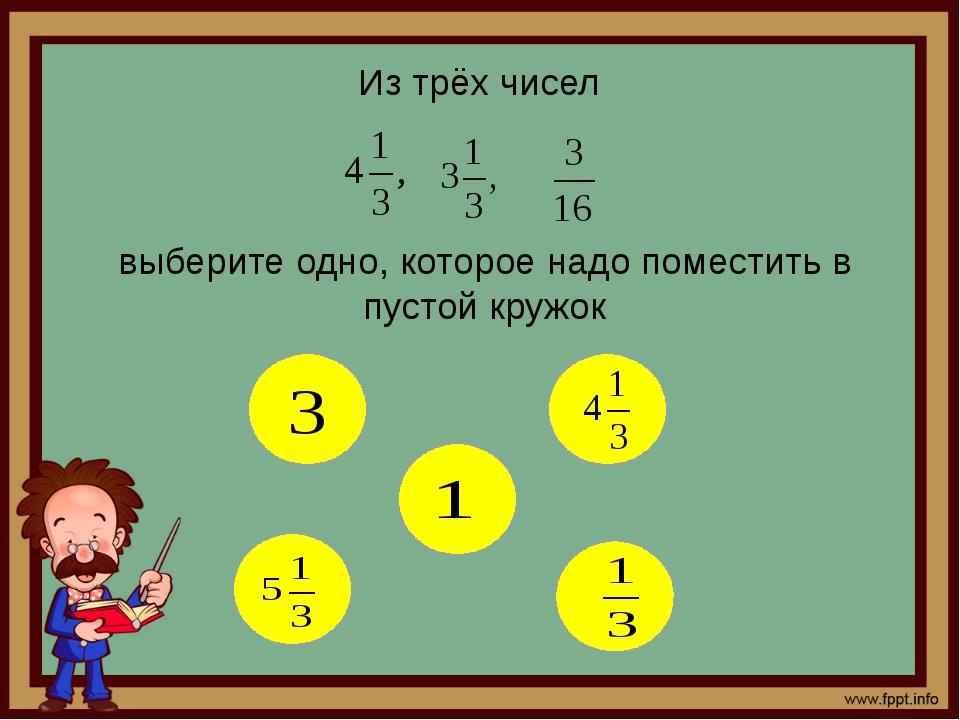 Из трёх чисел выберите одно, которое надо поместить в пустой кружок