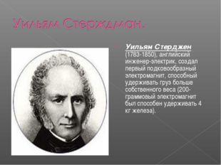 Уильям Стерджен (1783-1850), английский инженер-электрик, создал первый подко