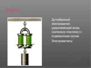 Дугообразный электромагнит, удерживающий якорь (железную пластинку) с подвеше