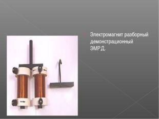 Электромагнит разборный демонстрационный ЭМРД.