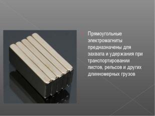 Прямоугольные электромагниты предназначены для захвата и удержания при трансп