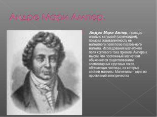 Андре Мари Ампер, проводя опыты с катушкой (соленоидом), показал эквивалентно