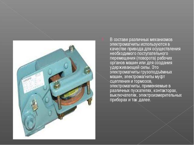 В составе различных механизмов электромагниты используются в качестве привода...