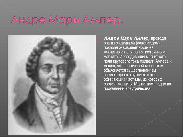 Андре Мари Ампер, проводя опыты с катушкой (соленоидом), показал эквивалентно...