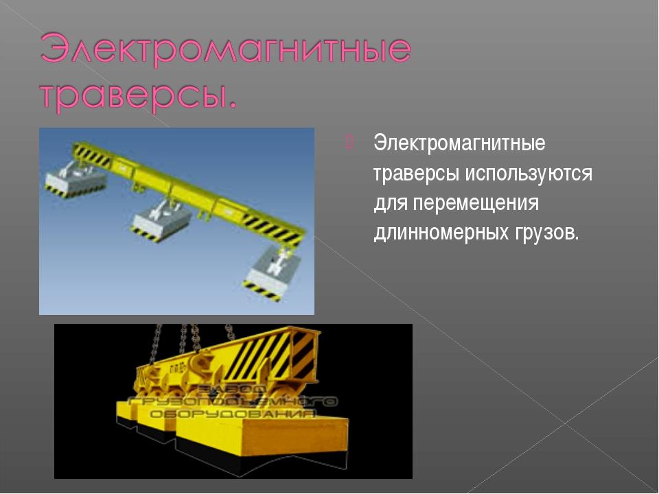 Электромагнитные траверсы используются для перемещения длинномерных грузов.