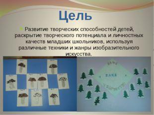 Цель Развитие творческих способностей детей, раскрытие творческого потенциала