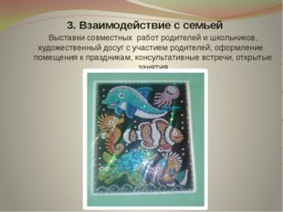 3. Взаимодействие с семьей Выставки совместных работ родителей и школьников,