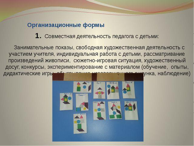 Организационные формы 1. Совместная деятельность педагога с детьми: Занимател...