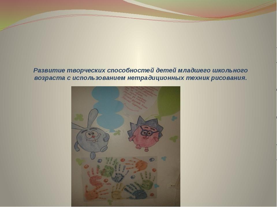 Развитие творческих способностей детей младшего школьного возраста с использ...