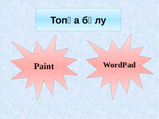 Топқа бөлу Paint WordPad