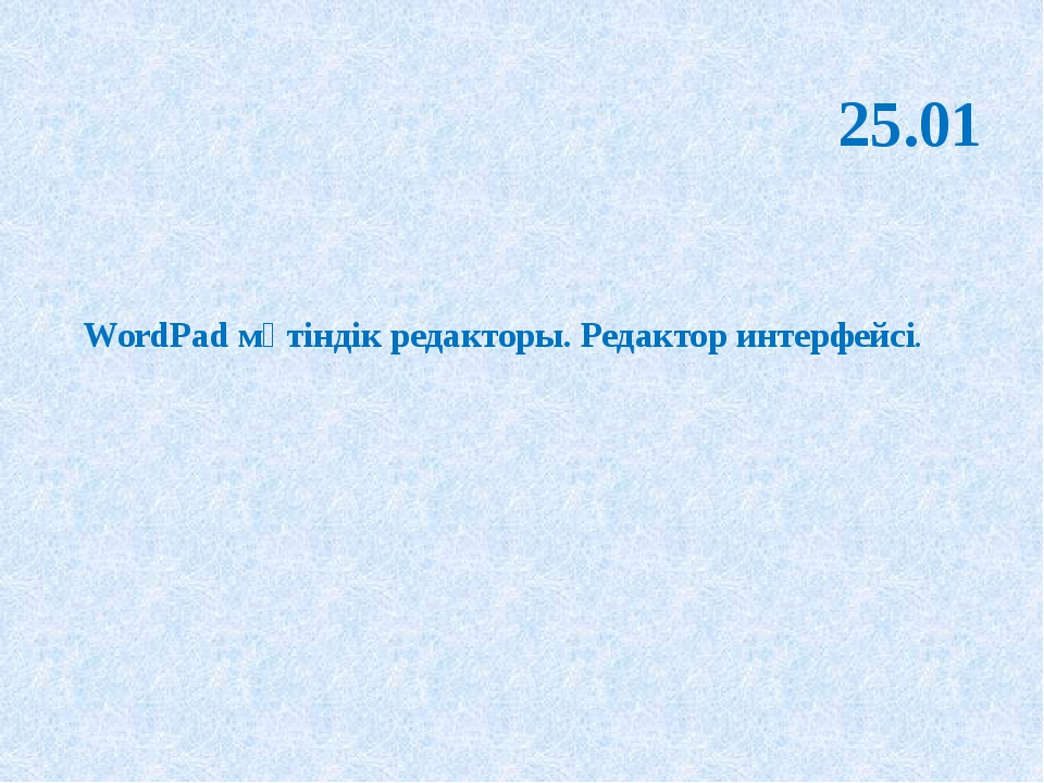 WordPad мәтіндік редакторы. Редактор интерфейсі. 25.01