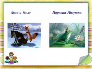 Лиса и Волк Царевна-Лягушка