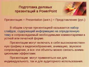 Подготовка деловых презентаций в PowerPoint Презентация = Presentation (англ