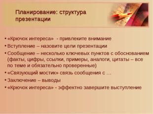 Планирование: структура презентации «Крючок интереса» - привлеките внимание В