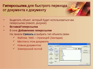 Гиперссылка для быстрого перехода от документа к документу Выделить объект, к