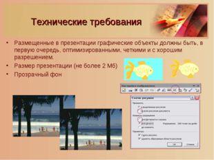 Технические требования Размещенные в презентации графические объекты должны б