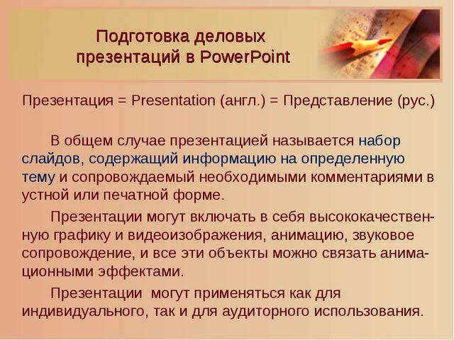 Подготовка деловых презентаций в PowerPoint Презентация = Presentation (англ...