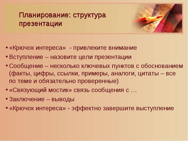 Планирование: структура презентации «Крючок интереса» - привлеките внимание В...