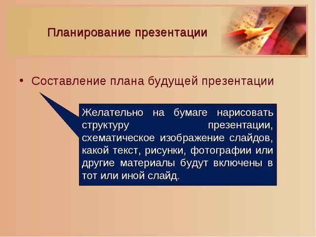 Планирование презентации Составление плана будущей презентации Желательно на...