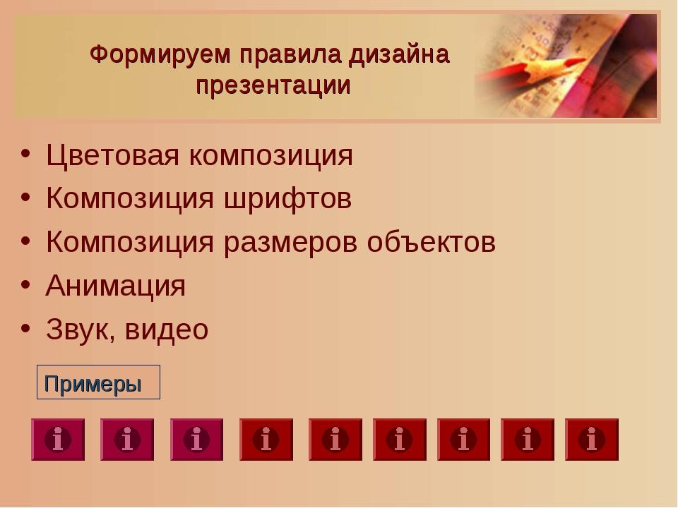 Формируем правила дизайна презентации Цветовая композиция Композиция шрифтов...