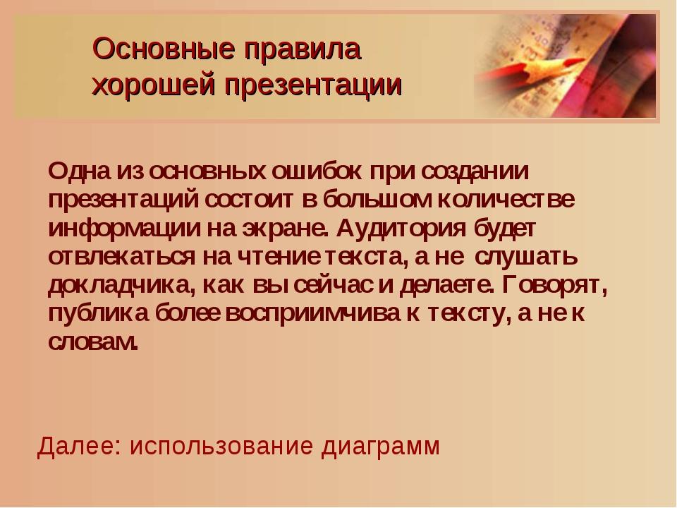 Основные правила хорошей презентации Одна из основных ошибок при создании пр...