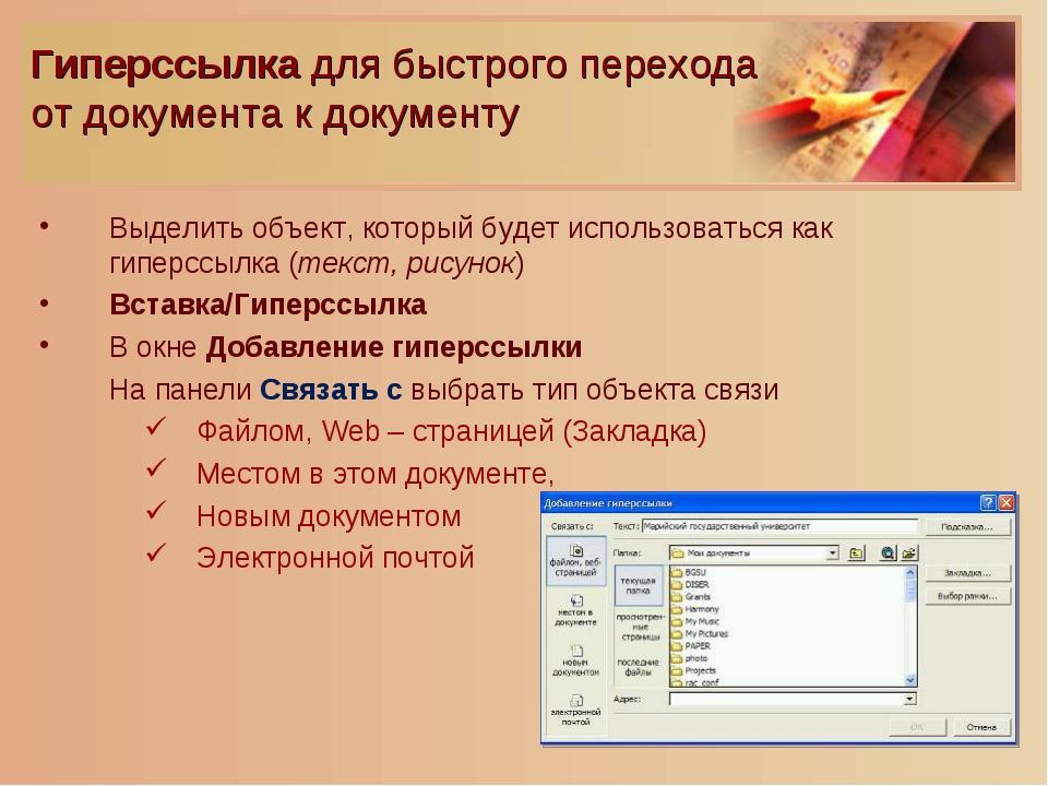 Гиперссылка для быстрого перехода от документа к документу Выделить объект, к...