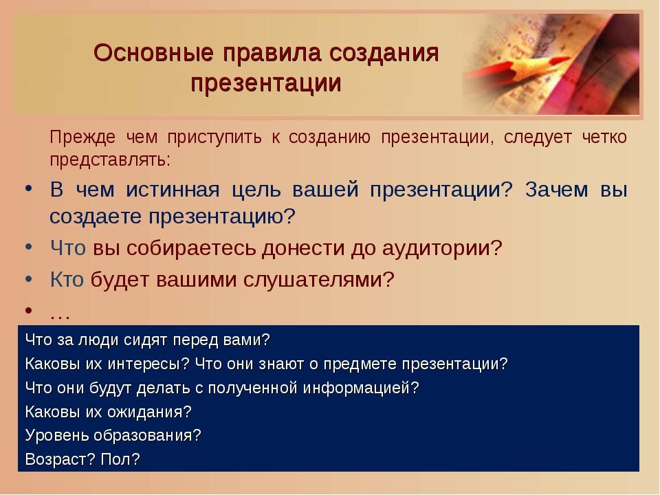 Основные правила создания презентации Прежде чем приступить к созданию презе...