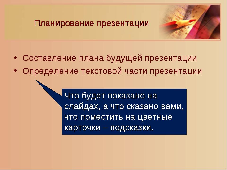 Составление плана будущей презентации Определение текстовой части презентации...