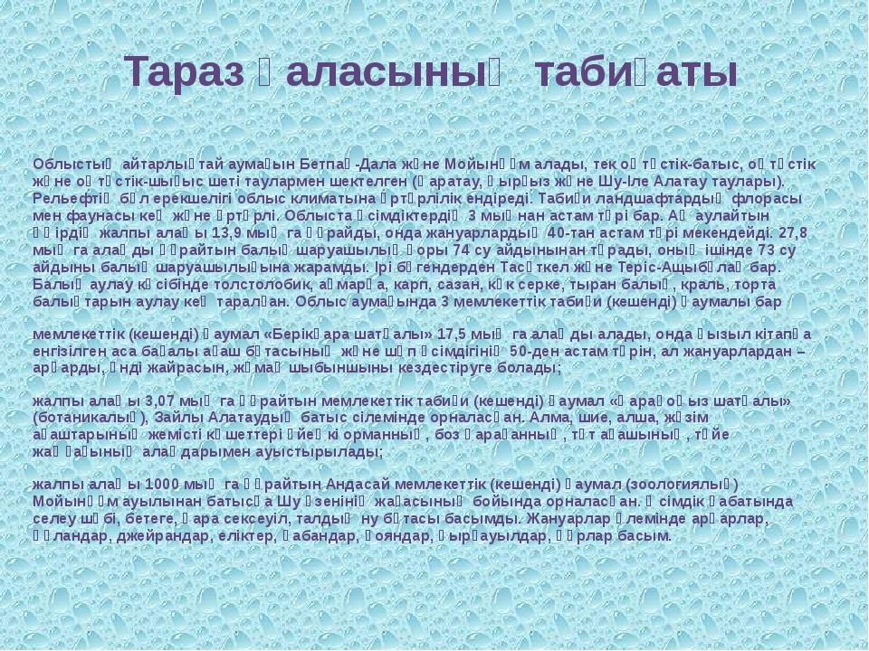 Тараз қаласының табиғаты Облыстың айтарлықтай аумағын Бетпақ-Дала және Мойынқ...