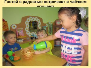 Гостей с радостью встречают и чаёчком угощают