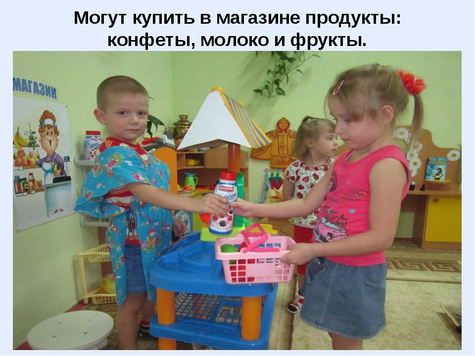 Могут купить в магазине продукты: конфеты, молоко и фрукты.