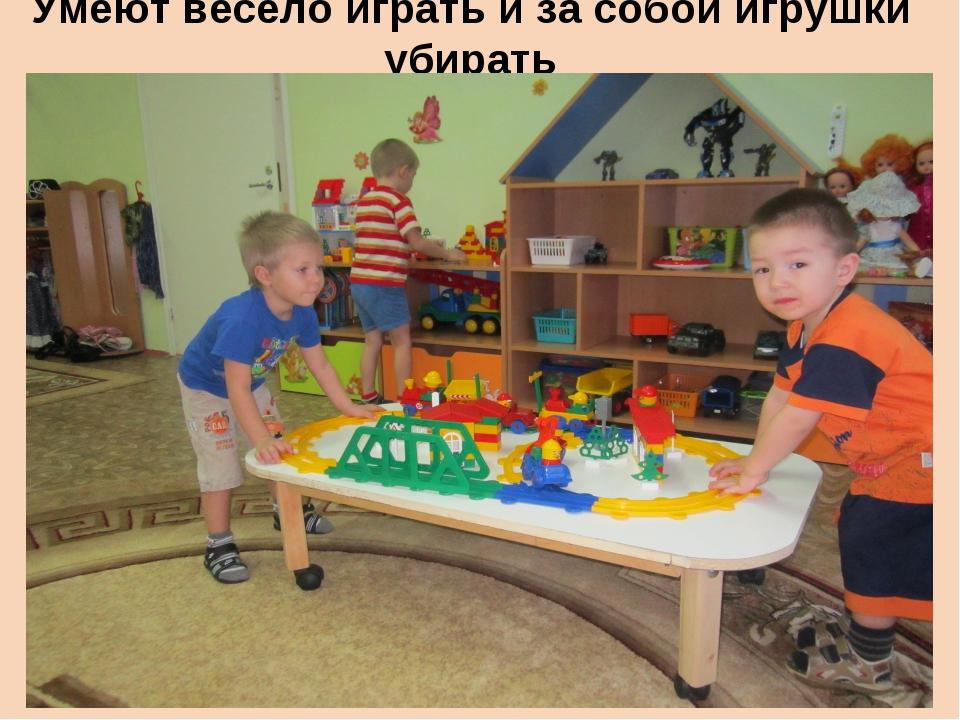 Умеют весело играть и за собой игрушки убирать