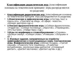 Классификация дидактических игр: (классификация основана на тематическом прин