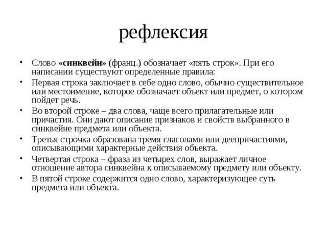рефлексия Слово «синквейн» (франц.) обозначает «пять строк». При его написани...