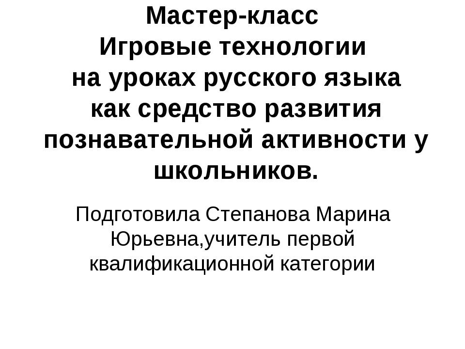 Мастер-класс Игровые технологии на уроках русского языка как средство развити...