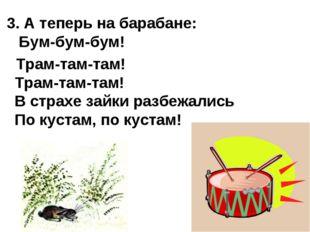 3. А теперь на барабане: Бум-бум-бум! Трам-там-там! Трам-там-там! В страхе з