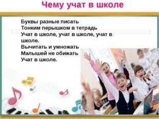 Чему учат в школе Буквы разные писать Тонким перышком в тетрадь Учат в школе