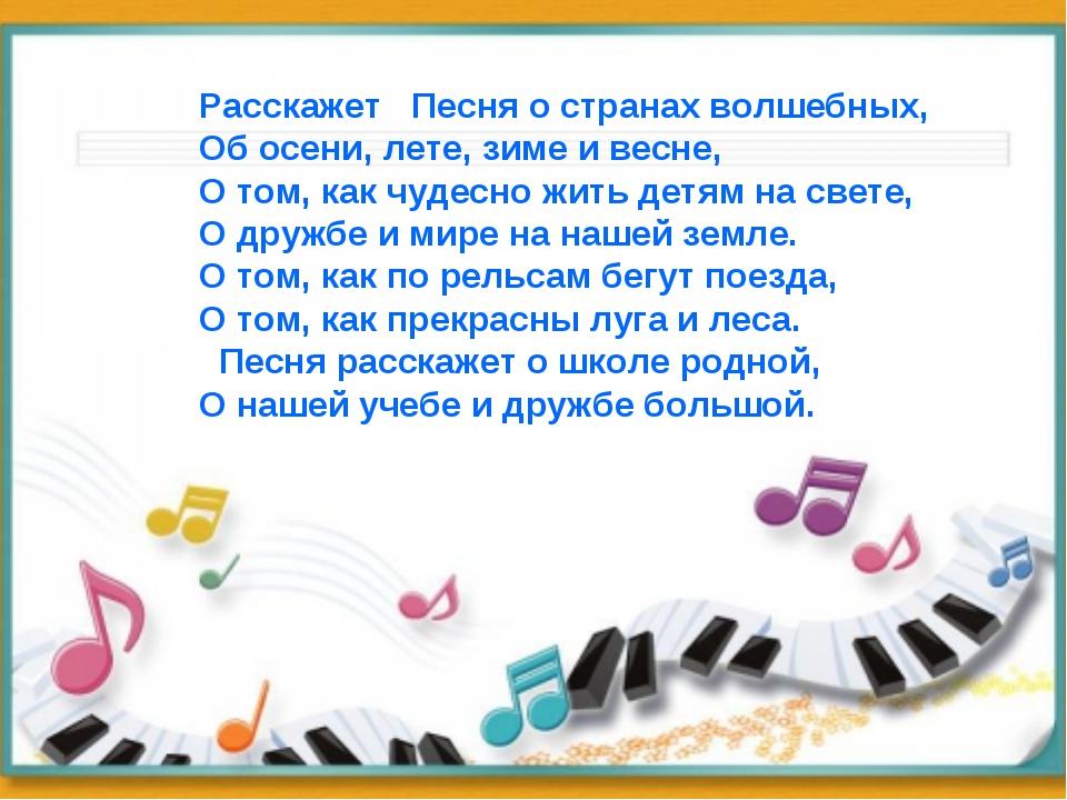 Расскажет Песня о странах волшебных, Об осени, лете, зиме и весне, О том, как...