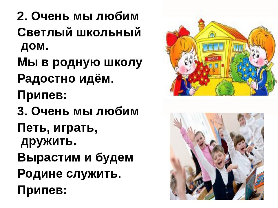 2. Очень мы любим Светлый школьный дом. Мы в родную школу Радостно идём. При...