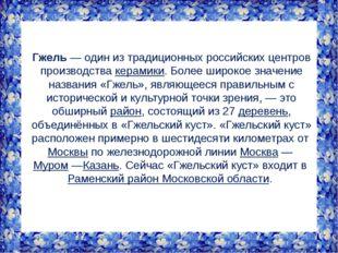 Гжель— один из традиционных российских центров производствакерамики. Более