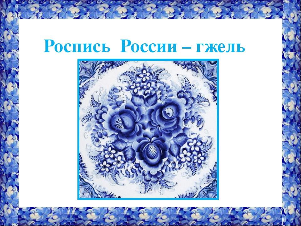 Роспись России – гжель